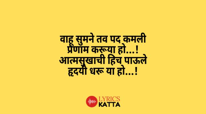 वाहू सुमने तव पद कमली Vaahu Sumane Tav Pad Kamali - Mantra Pushpanjali
