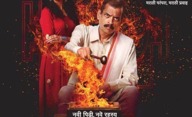 Agnihotra 2 Lyrics - Starcast - Watch Online Tv